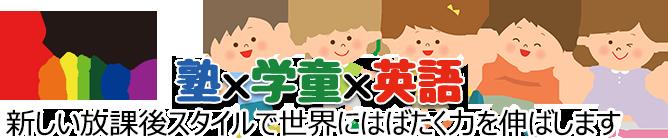 アフタースクールのキッズガリレオは福津、太宰府の学童保育です