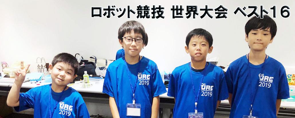 ロボット競技世界大会ベスト16