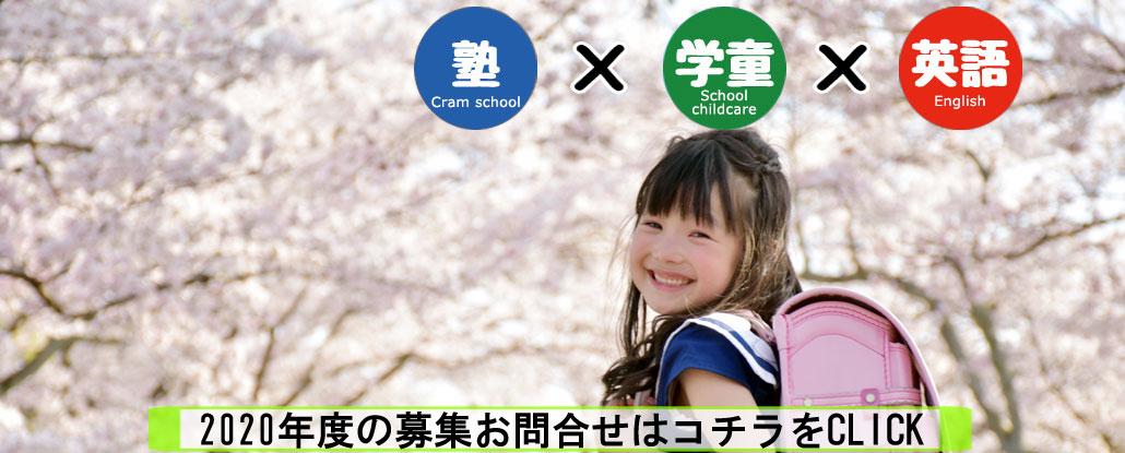 塾×学童×英語